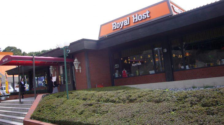 【閉店】ロイヤルホスト 1号店 青山店