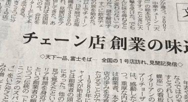 日経新聞「文化」欄にて紹介されました
