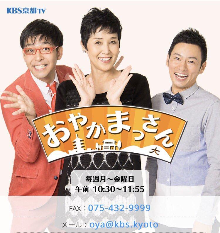 【お知らせ】KBS京都テレビ「おやかまっさん」に出演します