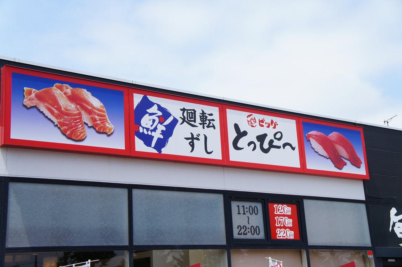 【閉店】超ビッグとっぴ~ 1号店 ソシア川沿店