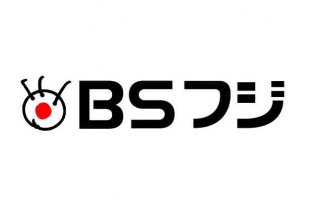 【お知らせ】テレビ出演のお知らせ! 10月12日BSフジ「次課・長州の力旅」