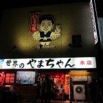 世界の山ちゃん 本店