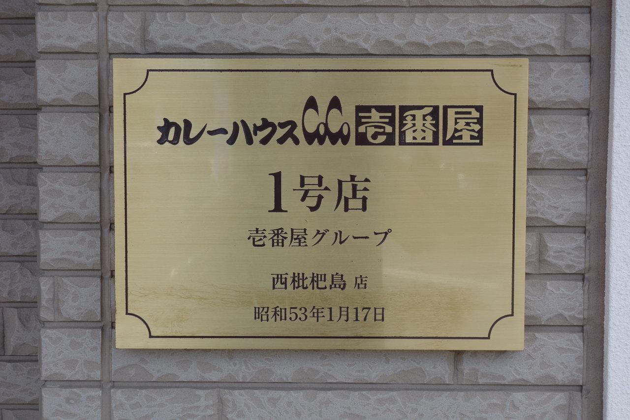 カレーハウスCoCo壱番屋 1号店 西枇杷島店 (2015再訪)
