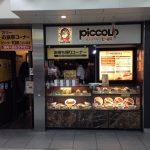グルメカリーピッコロ 1号店 ホワイティ梅田店