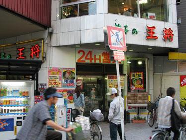 餃子の王将 1号店
