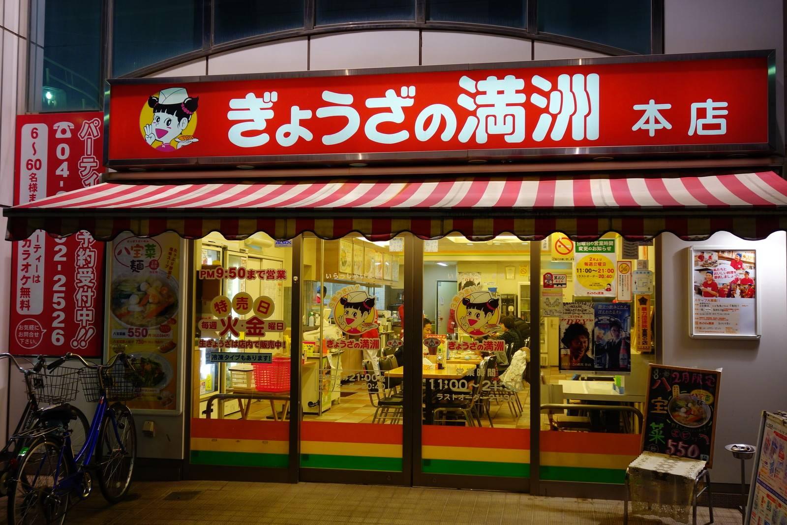 ぎょうざの満洲 新所沢東口本店|本店の旅 - 飲食チェーン店本店と発祥 ...