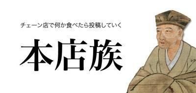 hontenzoku