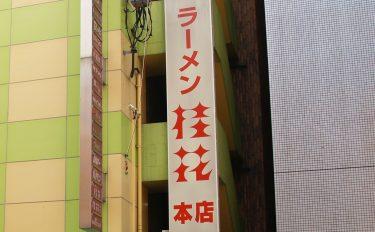 桂花ラーメン 総本店