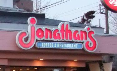 ジョナサン1号店 練馬高松店