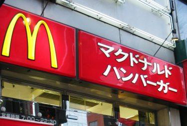 【閉店】マクドナルド 日本1号店 晴海通り店